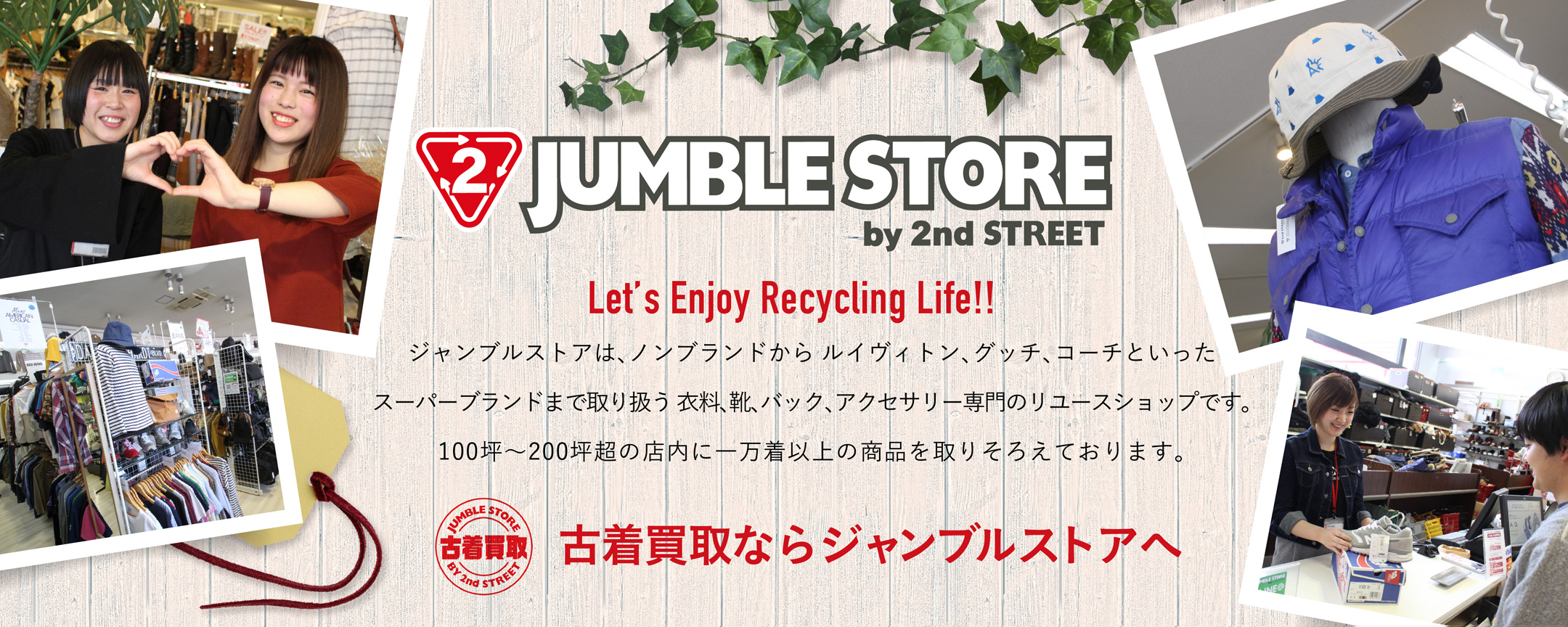Let's Enjoy Recycling Life!!